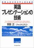 日本人ビジネスマンのための英語プレゼンテーションの技術