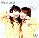 デュオ U&U : ダブルユー