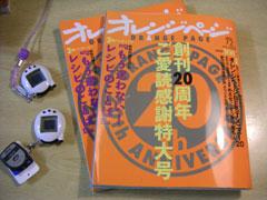 orangepage20