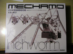 inchworm2004.jpg